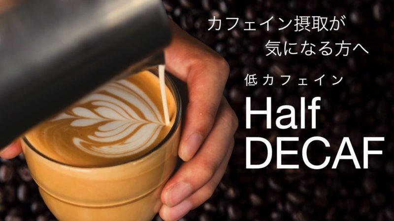 カフェイン摂取が気になる方へ程カフェインコーヒー、Half Decaf Coffee(ハーフデカフェコーヒー)。