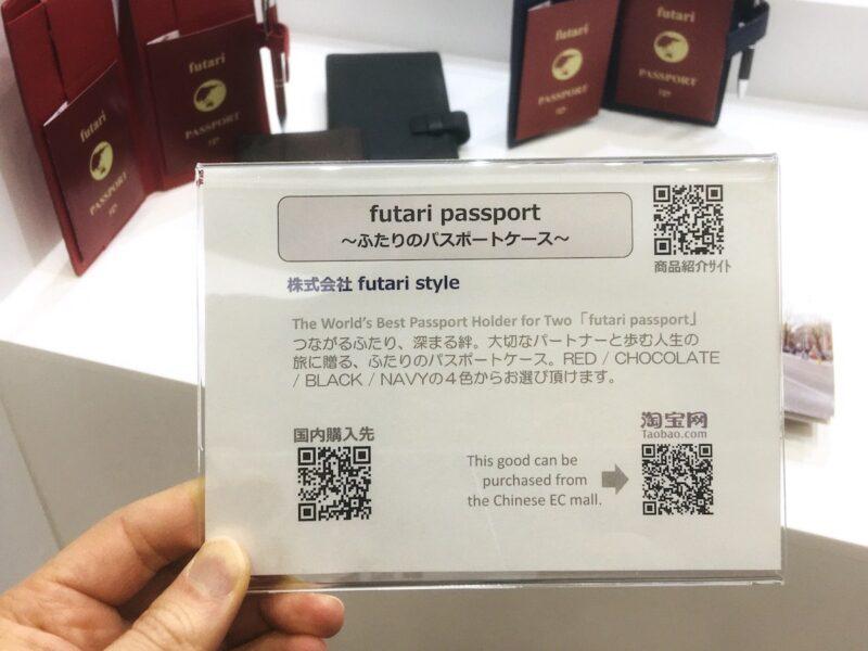 futari passport タオパオ