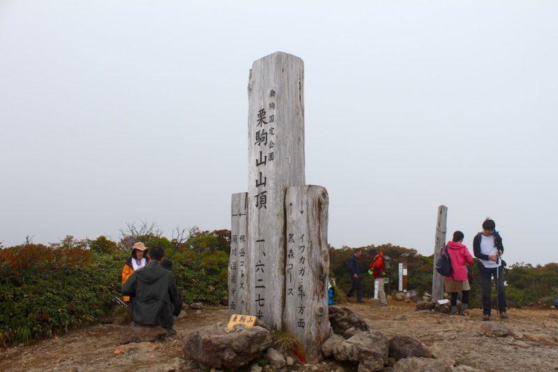 栗駒山山頂に到着