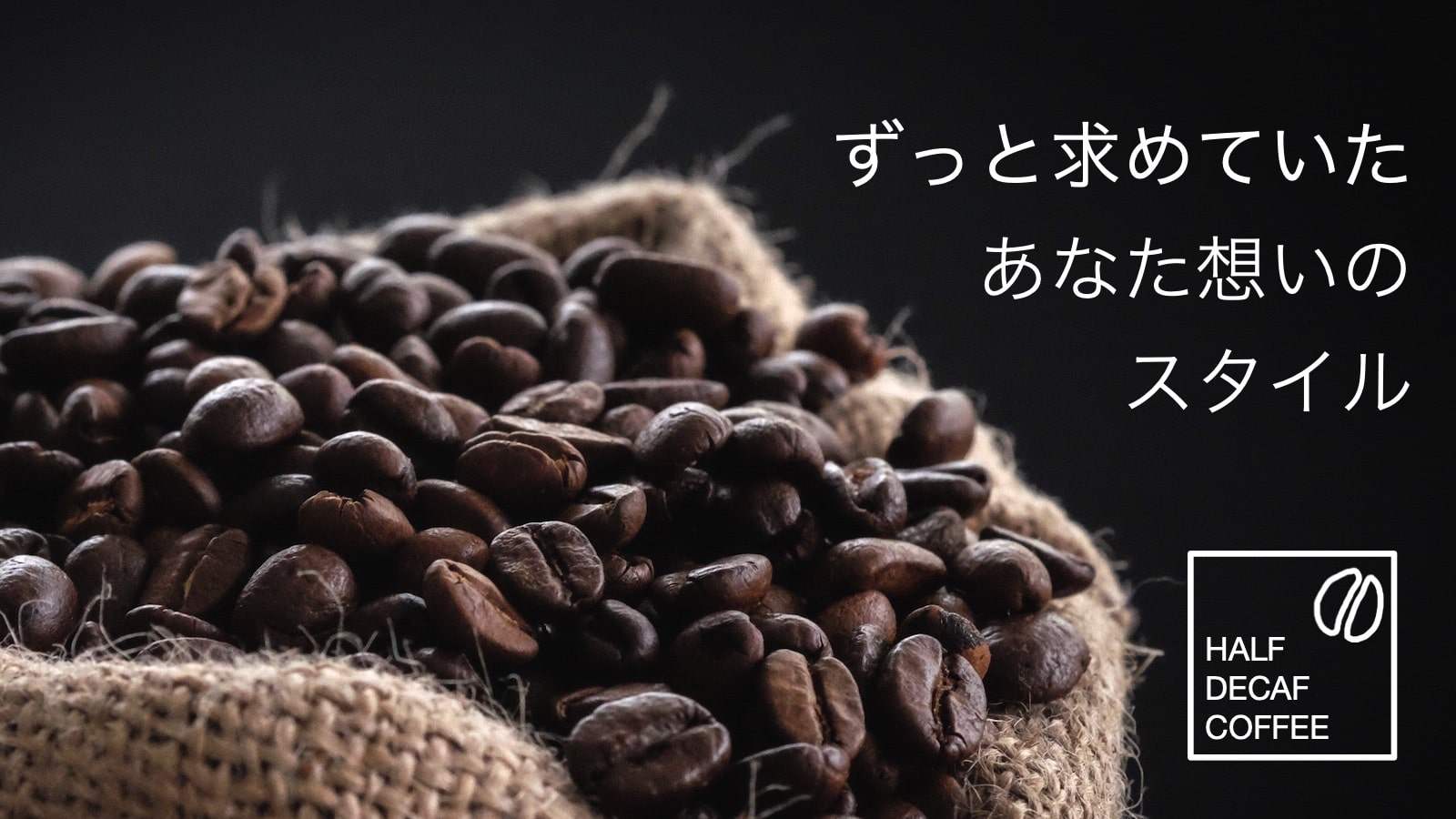 Half Decaf Coffee あなた思いのハーフデカフェコーヒー